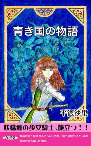 aokikuni_cover_ver3.jpg